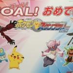 JR東日本 ポケモンスタンプラリー2014