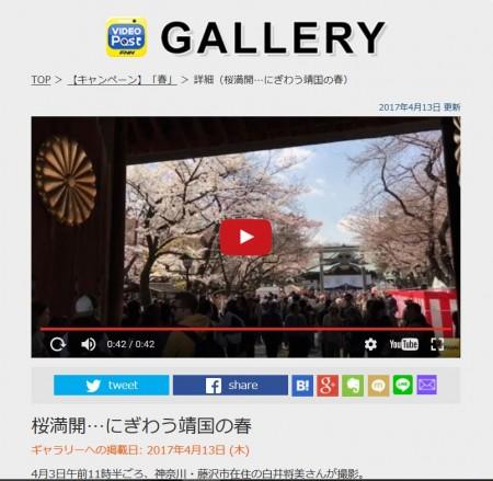 FNNビデオpost 靖国神社の桜