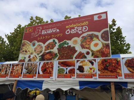 スリランカフェスティバル2014