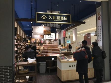久世福商店 グランツリー武蔵小杉