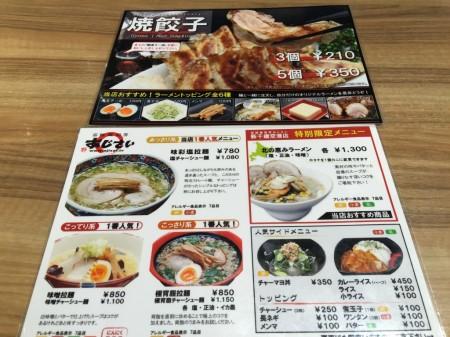 函館麺厨房あじさい