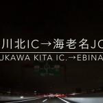 圏央道 寒川北IC⇔海老名JCT