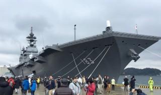 護衛艦いずも一般公開