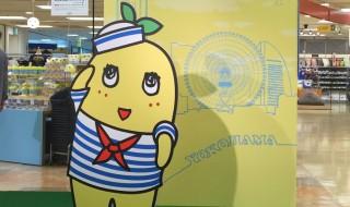 ふなっしーLAND in 横浜