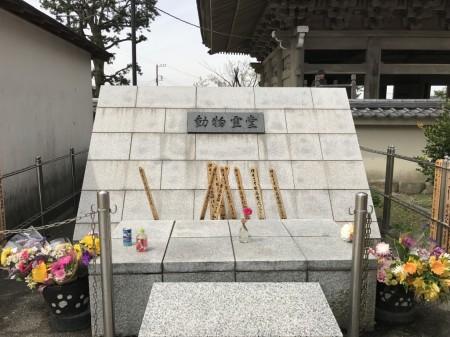 鎌倉光明寺の動物霊堂