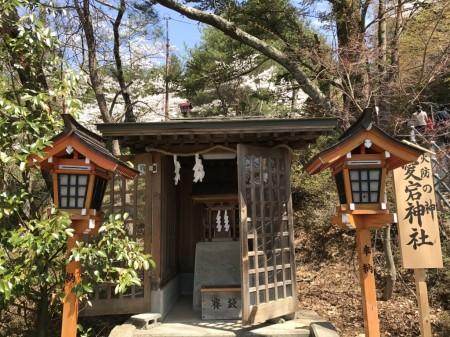 新倉山浅間公園の愛宕神社