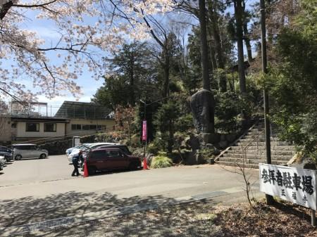 新倉山浅間公園の駐車場だった正福寺