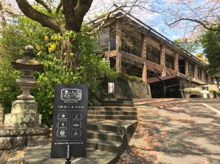 報徳二宮神社のレストラン樹麻