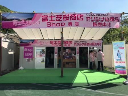 富士芝桜まつり FUJIYAMA SWEETS