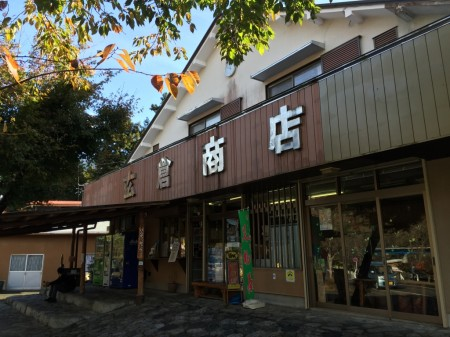 ユーシン渓谷 玄倉商店