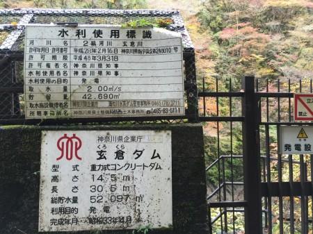ユーシン渓谷 玄倉第二発電所