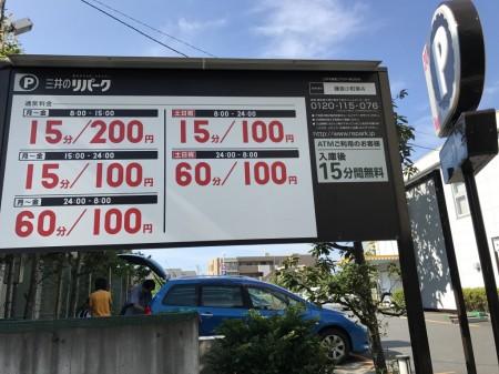 鎌倉 本覚寺近くの駐車場