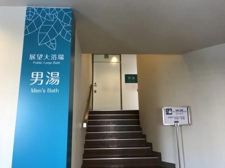 三井ガーデンホテルプラナ東京ベイ 展望大浴場入口