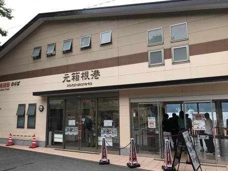元箱根港 海賊船乗り場