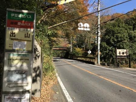 箱根早川橋梁(出山の鉄橋)の最寄、出山バス停