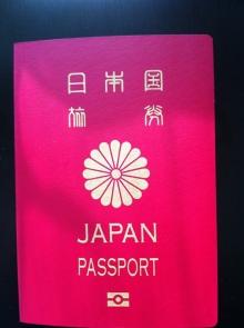 10年用パスポート