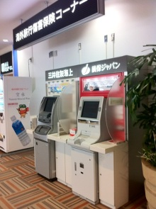 海外旅行保険の機械