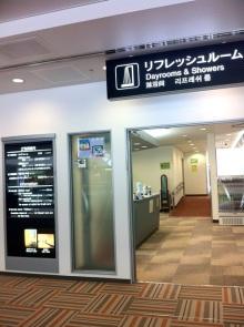 成田空港のリフレッシュルーム